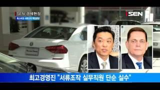 [서울경제TV] 폭스바겐 인증서류 조작, 관련자 책임 공방 가열