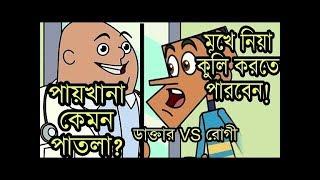 ডাক্তার বনাম রোগী। বাংলা ফানি জোকস!!!