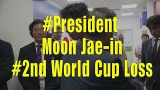 President Moon Jae-in personally visits the Korean team after their second World Cup game