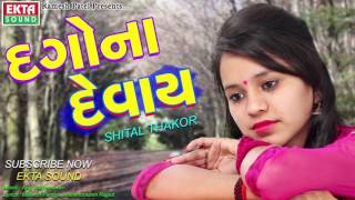 New Gujarati Song | Dagona Devay | Sheetal Thakor | Gujarati Sad Song | Latest Gujarati Song 2017