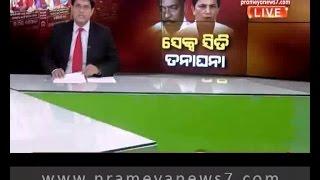 ସେକ୍ସ ସିଡି ତନାଘନା: Prime Time Odisha