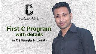 C programming Bangla Tutorial 5.10 : First C program