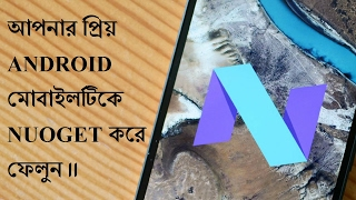 how to update Any Android mobile On Android Nougat bangla tutorial