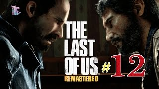 تختيم جواهر للعبة ذا لاست اوف اس #12 The Last of Us Playthrough - PS4