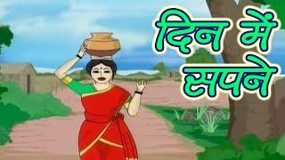 Tales of Panchatantra In Hindi   Day Dreams   Kids Hindi Story   Masti Ki Patashala