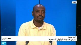 """ليبيا - هجرة: فر من الاستبداد فوقع في """"الاستعباد"""""""