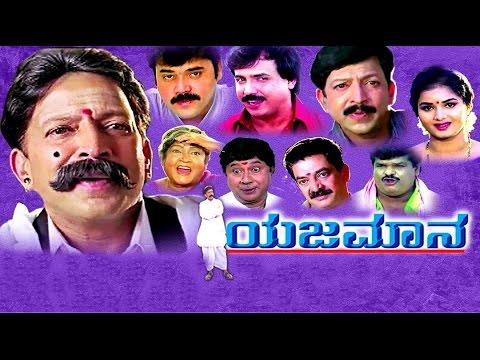 Xxx Mp4 Kannada NEW Movie Yajamana ಯಜಮಾನ FEAT Vishnuvardhan Prema Kannada Film Kannada Movie 3gp Sex