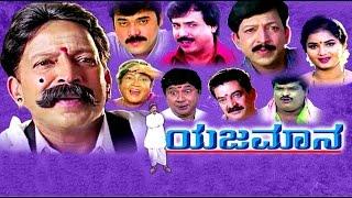 Kannada NEW Movie | Yajamana ಯಜಮಾನ | FEAT Vishnuvardhan | Prema | Kannada Film | Kannada Movie