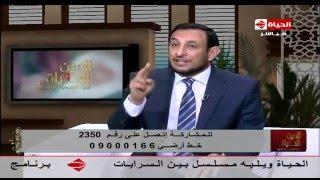 الدين والحياة - الشيخ رمضان عبد المعز -  ماهو حكم قضاء الصلاة الفائتة ؟