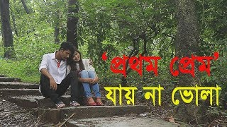 Prothom Prem Jayna Bhola (2017) | প্রথম প্রেম যায়না ভোলা | Shadath Khan
