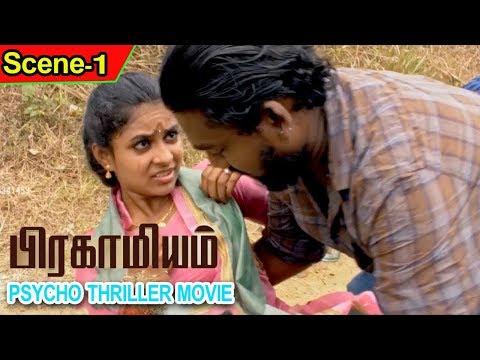 Latest Tamil Movie Scenes - Pragamiyam Tamil Moves Scene 1