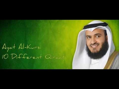 Qari Mishary Al Rashid Al Afasy - Ayat Al Kursi 10 Different Qirat