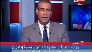 الحياة الأن - هاتفيا .. الواء/ حمدي بخيت خبير عسكري