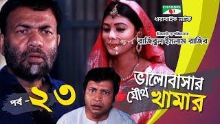 Valobashar Joutho Khamar   Episode 23   Tawsif   Toya   Himi   Sohel Khan   Milon   Channel i TV