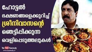 Sreenivasan makes shocking revelation on hotel food | Kaumudy TV