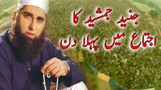 First Day Of Junaid jamshed In ijtama   جنید جمشید کا اجتماع میں پہلا دن   MessageTv