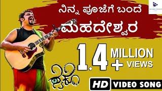 Psycho Kannada Movie - Ninna Poojege Bande Mahadeshwara | Video Song HD | Dhanush, Ankita,