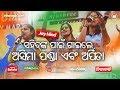 Singer Asima Panda amp Arpita Song for Sahids at