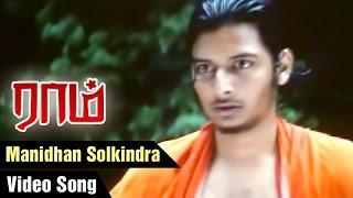 Raam Tamil Movie Songs | Manidhan Solkindra Video Song | Jiiva | Gajala | Yuvan Shankar Raja