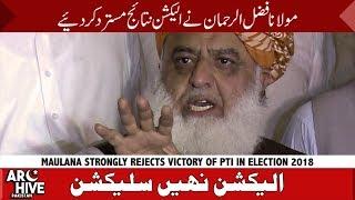 Maulana Fazal ur Rehman refuse to accept PTI win