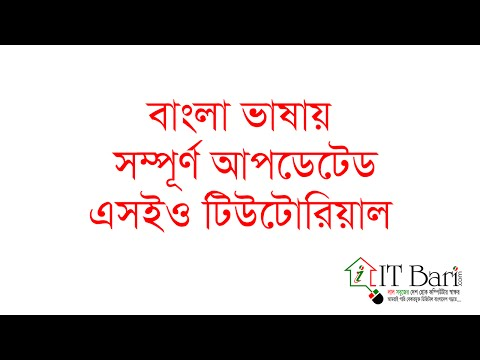 SEO Bangla Tutorial (Fully Updated)- Part- 03 | Search Engine Result Page SERP Introduction