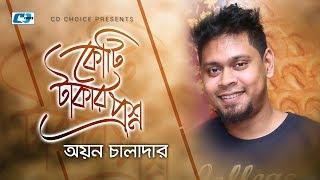 Koti Takar Proshno - Tahsin Ahmed Feat Ayon Chaklader