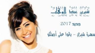 شيرين عبد الوهاب  - بانو 2017 HD