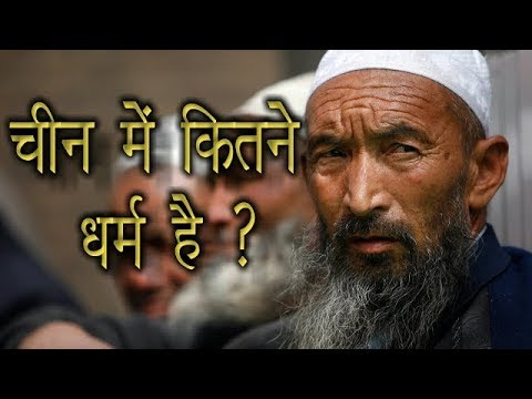 Xxx Mp4 चीन में कितने धर्म है How Many Religions Are There In China INDIAN HOT TOPICS 3gp Sex