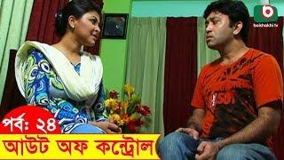 Bangla Funny Natok | Out of Control | EP 24 | Hasan Masud , Nafiza, Siddikur Rahman, Sohel Khan