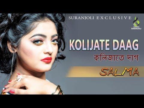 Xxx Mp4 Salma Kolizay Dag Bangla New Song 2017 Suranjoli 3gp Sex