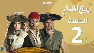 Episode 02 - Rayah Elmadam Series | الحلقة الثانية - مسلسل ريح المدام