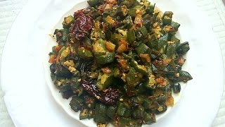 Bhindi masala fry/ Lady's Finger fry/okra fry recipe in kannada