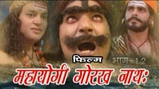 Mahayogi Gorkhnath Episode 12 || महायोगी गोरखनाथ  भाग 12 || Hindi Full Movies