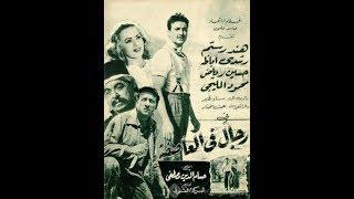 الفيلم الروعة والنادر رجال في العاصفة   هند رستم   رشدى اباظة محمود المليجى