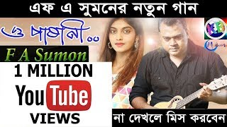 O Pashani | F A Sumon New Music Video | Bangla New Music Video 2018 by F A Sumon | KB Multimedia