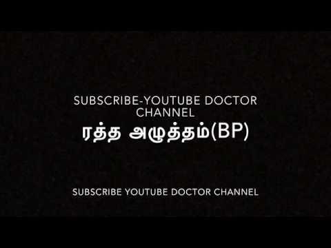 Xxx Mp4 இரத்த அழுத்தம் BP குறைப்பது எப்படி BY DOCTOR மருத்துவர் ஆலோசனை 3gp Sex