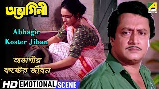 Abhagir Koster Jiban   Emotional Scene   Chumki Choudhury   Ranjit Mallick