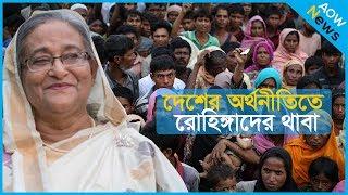রোহিঙ্গা'রা বড়সড় ধাক্কা দিল দেশের অর্থনীতি'তে !! বিপাকে হাসিনা !! Rohingya | Bangladesh Economy |