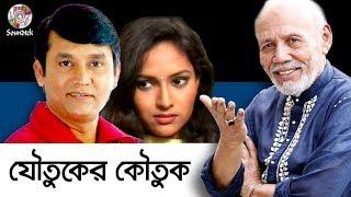 যৌতুকের কৌতুক | আজিজুল হাকিম, রিচি এবং এ টি এম শামসুজ্জামান | বাংলা নাটক | Bangla Natok