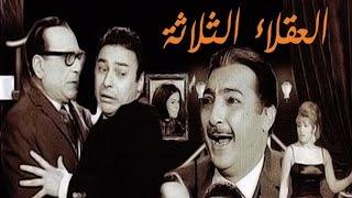 Al Okalaa Al Thalatha Movie    فيلم  العقلاء الثلاثة