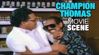 Champion Thomas 1980 | Malayalam Comedy Scene | Innocent | Mamukoya
