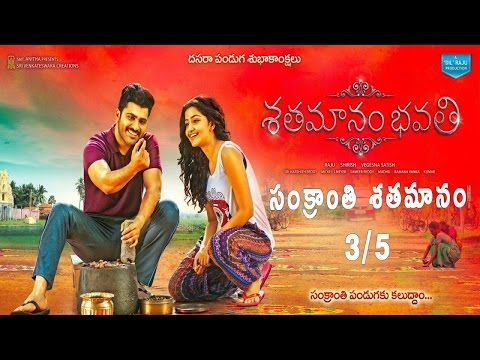 Very Good Response for Satamanam Bhavati