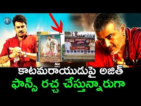 కాటమరాయుడుపై అజిత్ ఫాన్స్ రచ్చ చేస్తున్నారుగా   Ajith fans supporting Katamarayudu movie