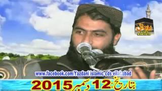 Itat e Rasool S.A.W by Hafiz Haroon Yasir | 12-12-2015 [Full HD | 1080p]