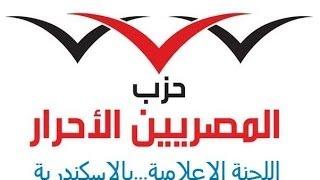 ما هو المطلوب من رئيس مصر القادم...حزب المصريين الاحرار بالاسكندرية