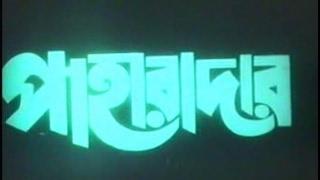 Bangla Movie ! Paharadar ! Part = 1