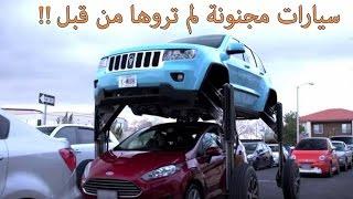 احدث السيارات المجنونة في العالم