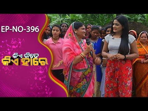 Xxx Mp4 Kie Jite Kie Hare Ep 396 Purusottampur Village 3gp Sex