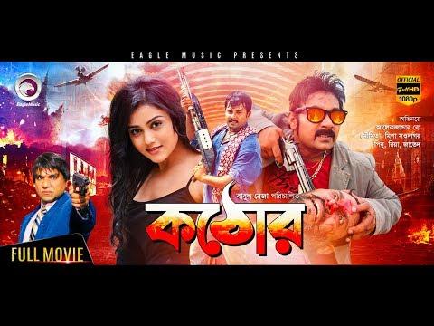 Xxx Mp4 Kothor Bangla Full Movie 2018 Alexander Bo Moumita Misha Sawdagor Action Movie 3gp Sex