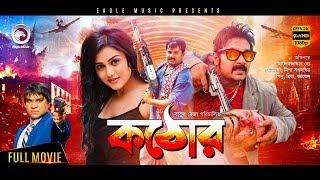 Kothor | Bangla Full Movie 2018 | Alexander Bo | Moumita | Misha Sawdagor | Action Movie